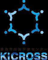 KiCROSS(キクロス) 菊池市生涯学習センター