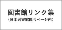図書館リンク集(日本図書館協会ページ内)