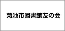 菊池市図書館友の会