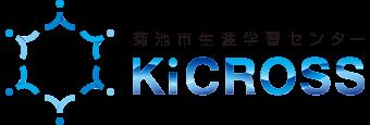 KiCROSS(キクロス)|菊池市生涯学習センター