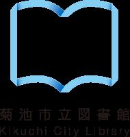 菊池市立図書館|菊池市生涯学習センター