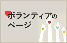 ボランティアのページ