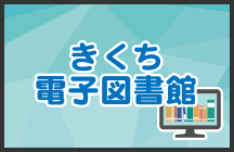 きくち電子図書館